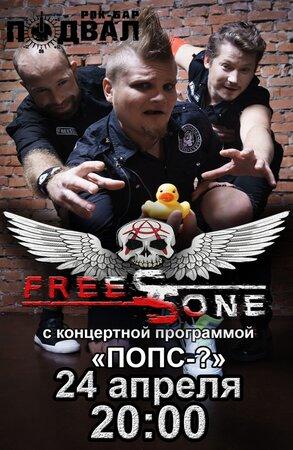 FreeSSone концерт в Самаре 24 апреля 2021