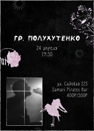 Григорий Полухутенко концерт в Самаре 24 апреля 2021