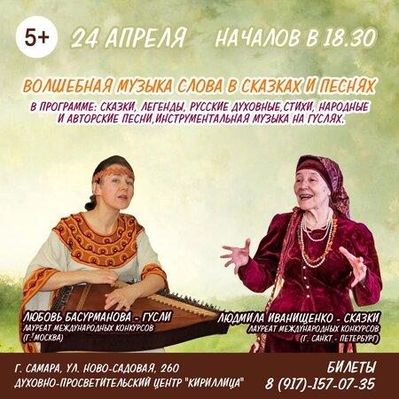 Людмила Иванищенко концерт в Самаре 24 апреля 2021