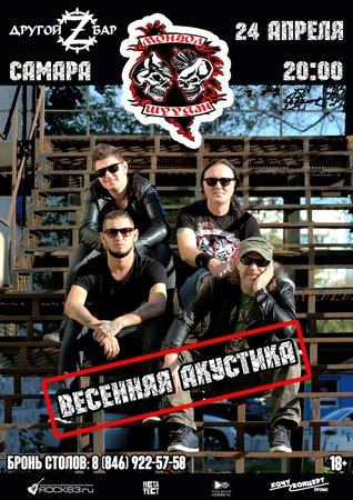 Монгол Шуудан концерт в Самаре 24 апреля 2021
