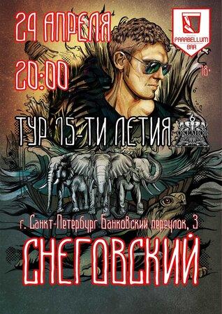 Сергей Снеговский концерт в Самаре 24 апреля 2021