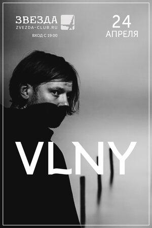 VLNY концерт в Самаре 24 апреля 2021