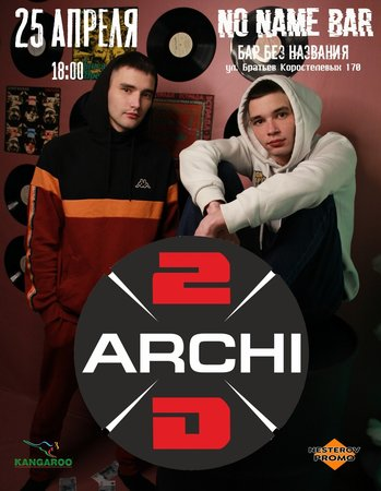 Archi концерт в Самаре 25 апреля 2021