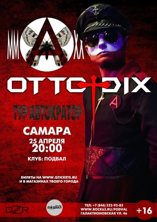 Otto Dix концерт в Самаре 25 апреля 2021