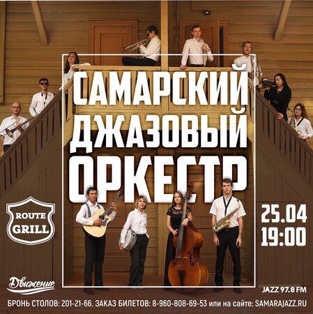 Самарский джазовый оркестр концерт в Самаре 25 апреля 2021