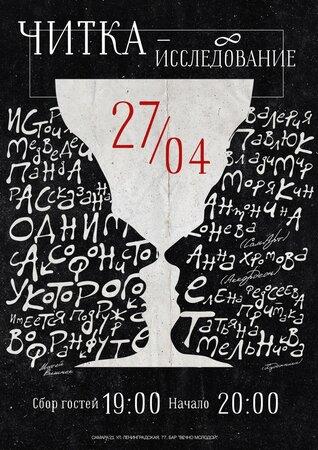 Читка-исследование концерт в Самаре 27 апреля 2021