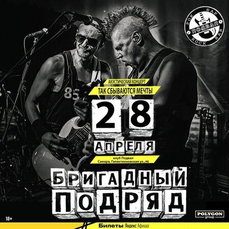 Бригадный Подряд концерт в Самаре 28 апреля 2021