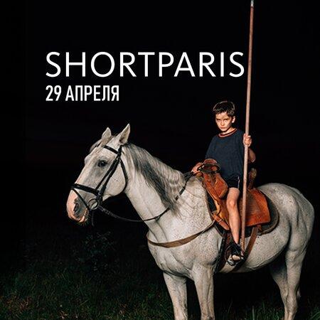 Shortparis концерт в Самаре 29 апреля 2021