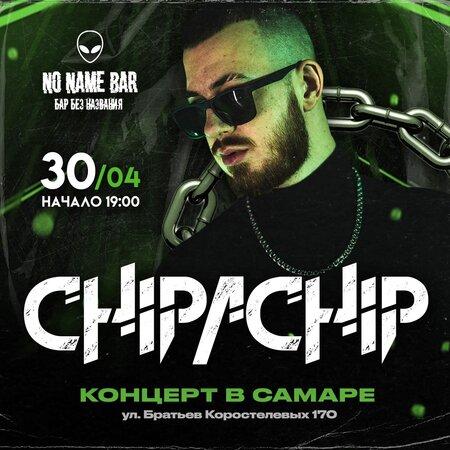 ChipaChip концерт в Самаре 30 апреля 2021