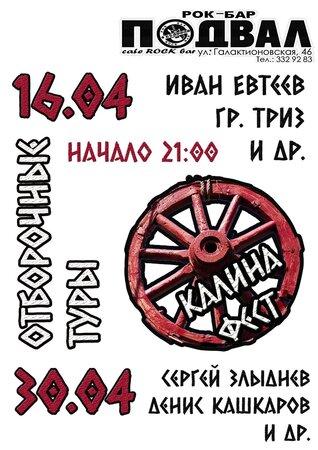 Калина Фест: Второй отборочный тур концерт в Самаре 30 апреля 2021