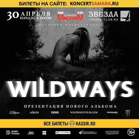 Wildways концерт в Самаре 30 апреля 2021