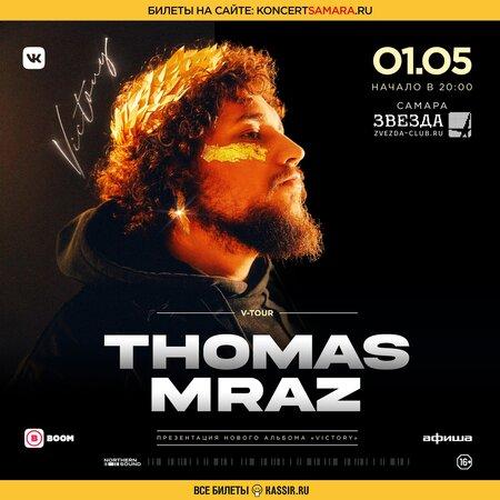 Thomas Mraz концерт в Самаре 1 мая 2021