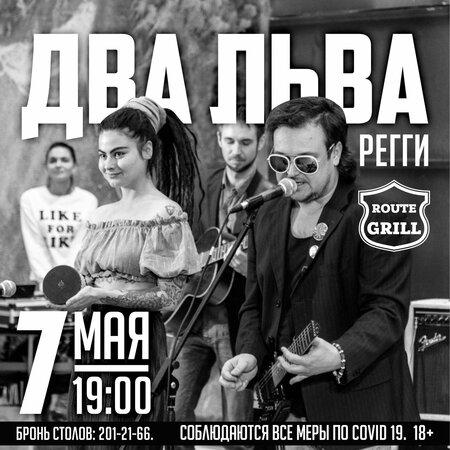 Два льва концерт в Самаре 7 мая 2021