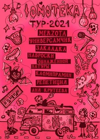 Ионотека концерт в Самаре 7 мая 2021