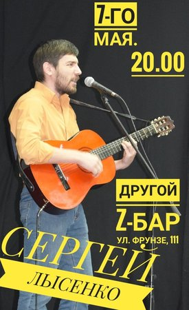 Сергей Лысенко концерт в Самаре 7 мая 2021