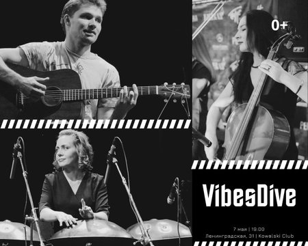 VibesDive концерт в Самаре 7 мая 2021