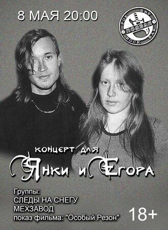 Концерт для Янки и Егора концерт в Самаре 8 мая 2021