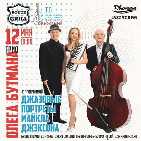Олег Бутман концерт в Самаре 12 мая 2021