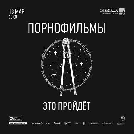 Порнофильмы концерт в Самаре 13 мая 2021