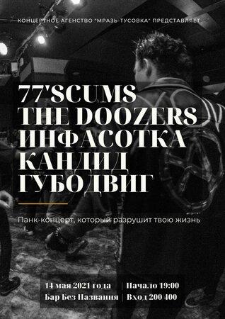 77'Scums концерт в Самаре 14 мая 2021