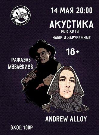 Акустический вечер концерт в Самаре 14 мая 2021