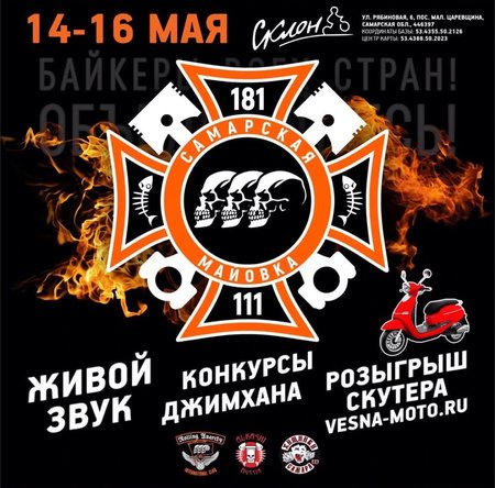Самарская МайоVка 2021 концерт в Самаре 14 мая 2021