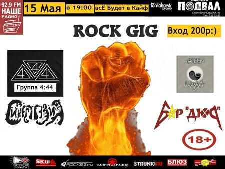 Rock Gig концерт в Самаре 15 мая 2021