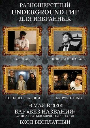 Underground Gig концерт в Самаре 16 мая 2021