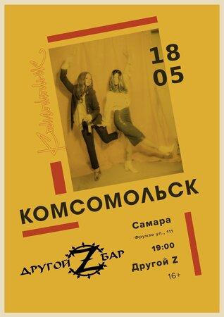Комсомольск концерт в Самаре 18 мая 2021