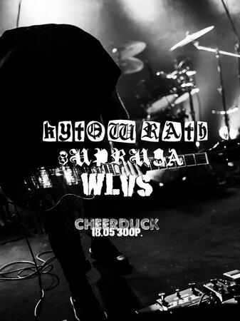 Kytowrath концерт в Самаре 18 мая 2021