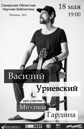 Василий Уриевский концерт в Самаре 18 мая 2021