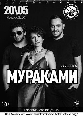 Мураками концерт в Самаре 20 мая 2021