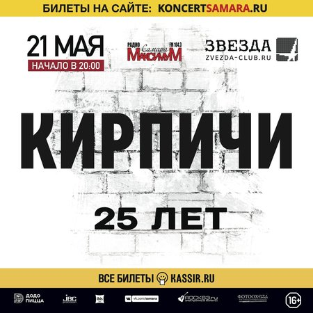 Кирпичи концерт в Самаре 21 мая 2021