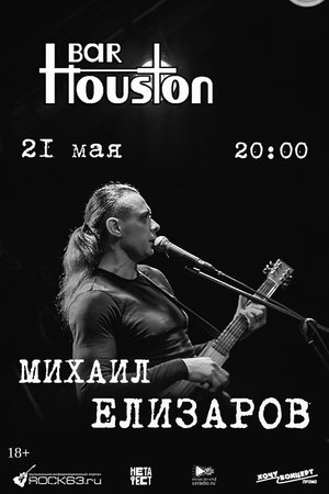 Михаил Елизаров концерт в Самаре 21 мая 2021