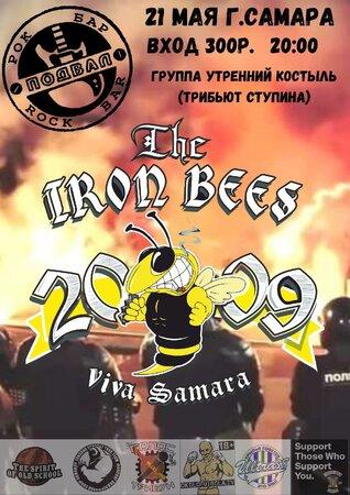 The Iron Bees концерт в Самаре 21 мая 2021