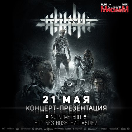 ##### концерт в Самаре 21 мая 2021