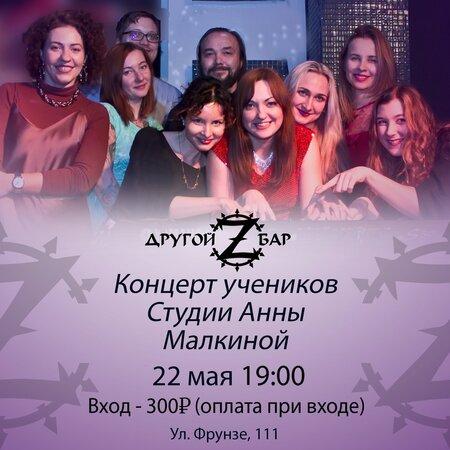 Концерт учеников Анны Малкиной концерт в Самаре 22 мая 2021
