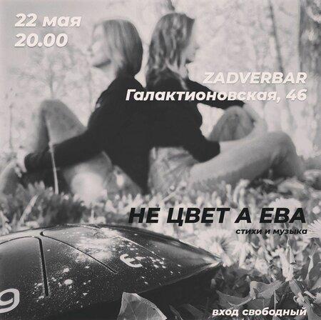 Поэтический вечер концерт в Самаре 22 мая 2021