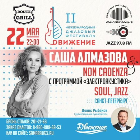 Саша Алмазова концерт в Самаре 22 мая 2021