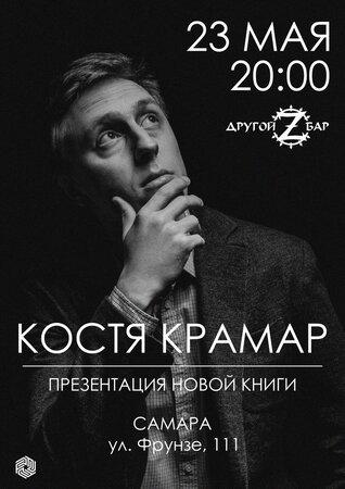 Костя Крамар концерт в Самаре 23 мая 2021