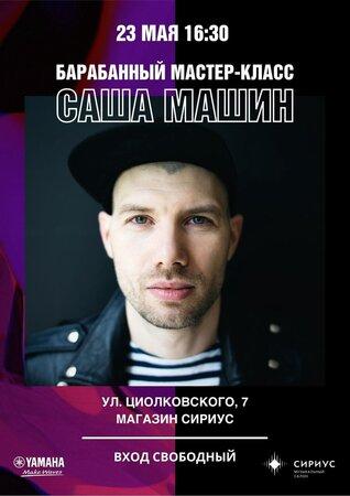 Саша Машин концерт в Самаре 23 мая 2021