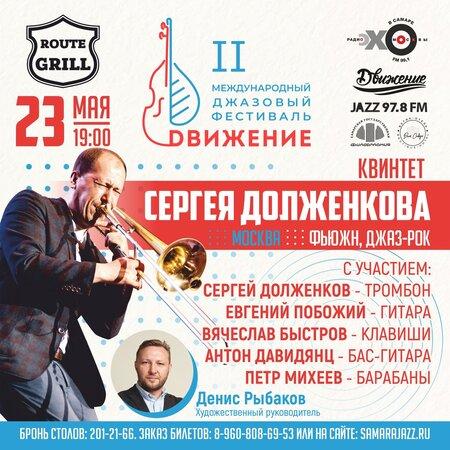 Сергей Долженков концерт в Самаре 23 мая 2021