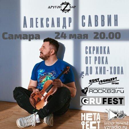 Александр Саввин концерт в Самаре 24 мая 2021