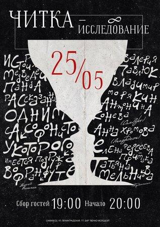 Читка-исследование концерт в Самаре 25 мая 2021