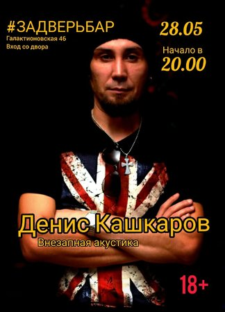 Денис Кашкаров концерт в Самаре 28 мая 2021