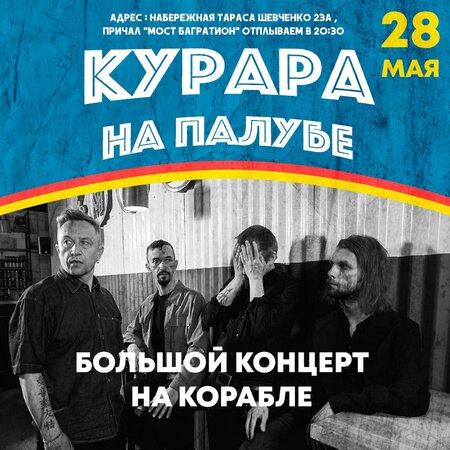 Курара концерт в Самаре 28 мая 2021