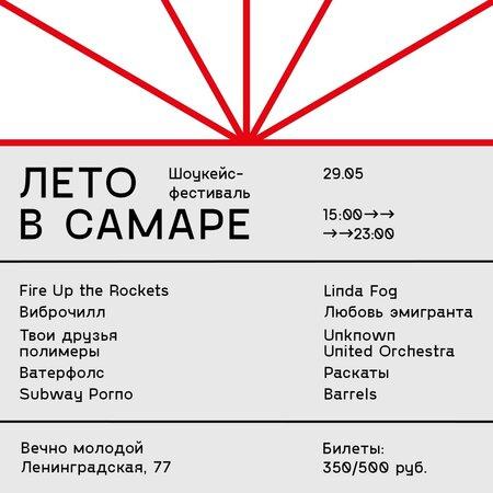 Лето в Самаре концерт в Самаре 29 мая 2021