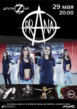 Prana концерт в Самаре 29 мая 2021