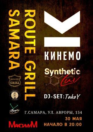 Кинемо, Synthetic Luv концерт в Самаре 30 мая 2021