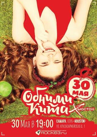 Обними Кита концерт в Самаре 30 мая 2021